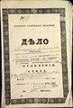1857 год. Список еврейских семейств земледельцев, поселившихся в помещичьих имениях на чиншевом праве в уездах губернии.pdf