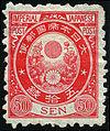 1888japan50sen.jpg