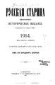 1914, Russkaya starina, Vol 159.pdf