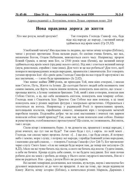 File:1930 3-4У.pdf
