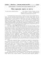 1930 3-4У.pdf