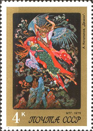 Palekh miniature - Image: 1975 CPA 4536