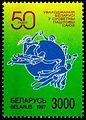 1997. Stamp of Belarus 0230.jpg