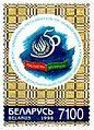 1998. Stamp of Belarus 0301.jpg