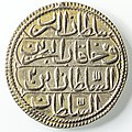 1 Piastre 1188 Abdülhamid I (rev)-8480.jpg