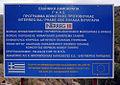 20100911 Kotani Interreg IIIA Xanthi Prefecture Thrace Greece.jpg
