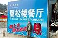 2010 CHINE (4563415632).jpg