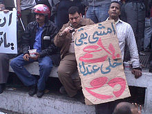 2011 Egypt protests - cardboard sign.jpg