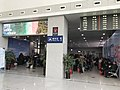 201812 Entrance to Waiting Room 1 of Changzhou Station.jpg