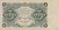 3 рубля РСФСР 1922 года. Реверс.png