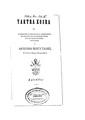 4990010094997 - Jantra Kosh, Tagore, Sourindro Mohan, 316p, THE ARTS, bengali (1875).pdf