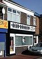 508 Anlaby Road, Hull - geograph.org.uk - 688978.jpg
