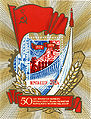 50th anniversary of 5-year plan. USSR postage block. 1979.jpg