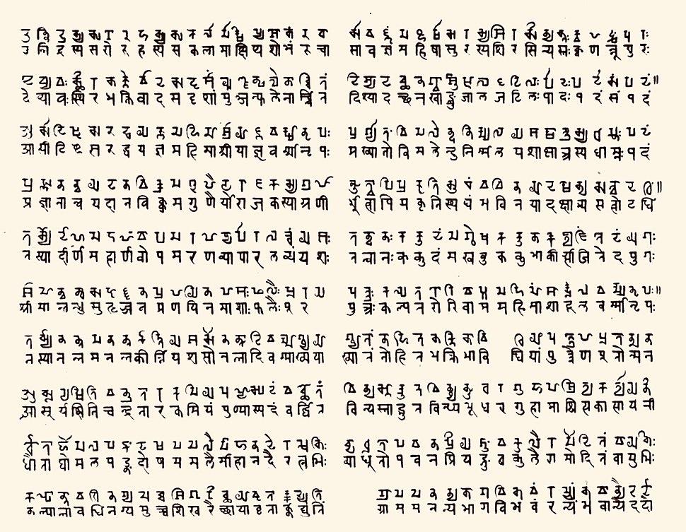 5th or 6th century Gopika cave inscription, Sanskrit, Shaktism, Anantavarman, Gupta script 2