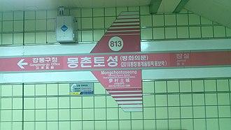 Mongchontoseong station - Image: 813 mongchon 01