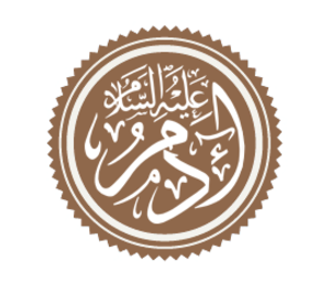 Adam in Islam - The name Adam written in Islamic calligraphy followed by Peace be upon him.