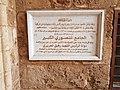 Al Mansouri Mosque Plaque.jpg