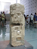 Ancient greek votive offering.jpg