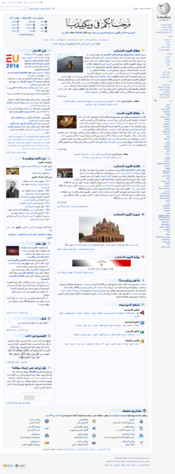 Main Page of the Arabic Wikipedia in May 2016