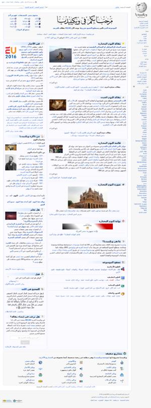 Arabic Wikipedia - The Main Page of the Arabic Wikipedia, taken on 01 May 2016