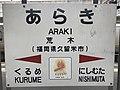 Araki Station Sign (Kagoshima Main Line) 2.jpg