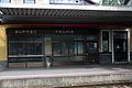 Bahnhof Zell am See Imbiss 002.JPG
