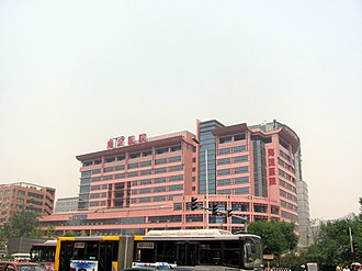 Healthcare reform in China - Haidian Hospital, Beijing