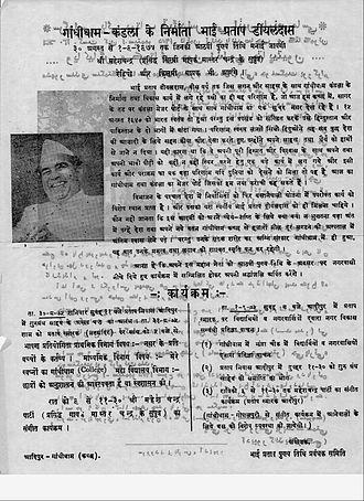 Bhai Pratap Dialdas - Image: Bhai Pratap, Commemmorative Brochure in Hindi. 8th Anniversary