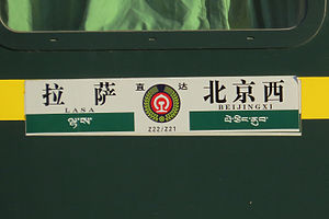 Qinghai–Tibet Railway - Line Z21/Z22 serves between Beijing West Railway Station and Lhasa Railway Station.