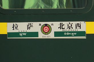 Qinghai–Tibet railway - Line Z21/Z22 serves between Beijing West railway station and Lhasa railway station