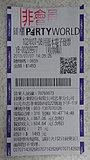 Cashbox Partyworld e-invoice 20130707.jpg