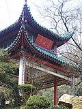 Changsha PICT1405 (1373452486).jpg