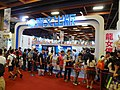 Ching Win Publishing booth entrance, Comic Exhibition 20180818b.jpg