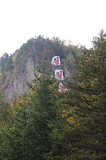 Jong-il Peak