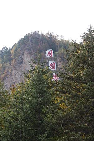 Jong-il Peak - Image: Chongun Rocks 3