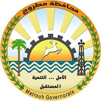Matrouh Governorate - Image: Coat of arms of Matrouh Governorate