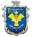 Coat of arms of Pischansky Raion.jpg