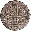 Coin of Abbas II, struck at the Ganja mint (reverse).jpg