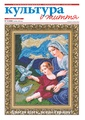 Culture and life, 14-2014.pdf
