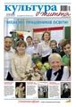 Culture and life, 40-2012.pdf