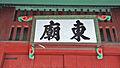 Dongmyo Shrine Outer Gate - Seoul, South Korea 13-03152.JPG