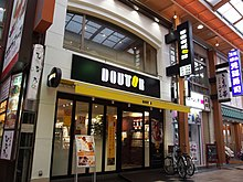 Doutor Coffee Shop Kita-Shinsaibashi, Osaka in 201509.JPG