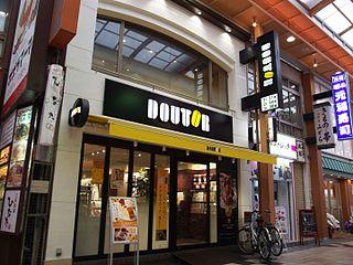 ドトールコーヒーショップ北心斎橋店