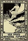 E. M. Lilien Ex Libris Gorki.jpg