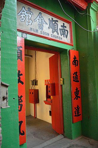 Chinese community in India - Entrance of Nam Soon Church, Kolkata