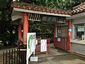 Entrance of Shikinaen 20150315.jpg