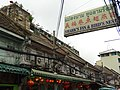 Facades with Sign - Chinatown - Bangkok - Thailand (34328671670).jpg