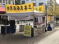 Falun Gong Booth Front.jpg