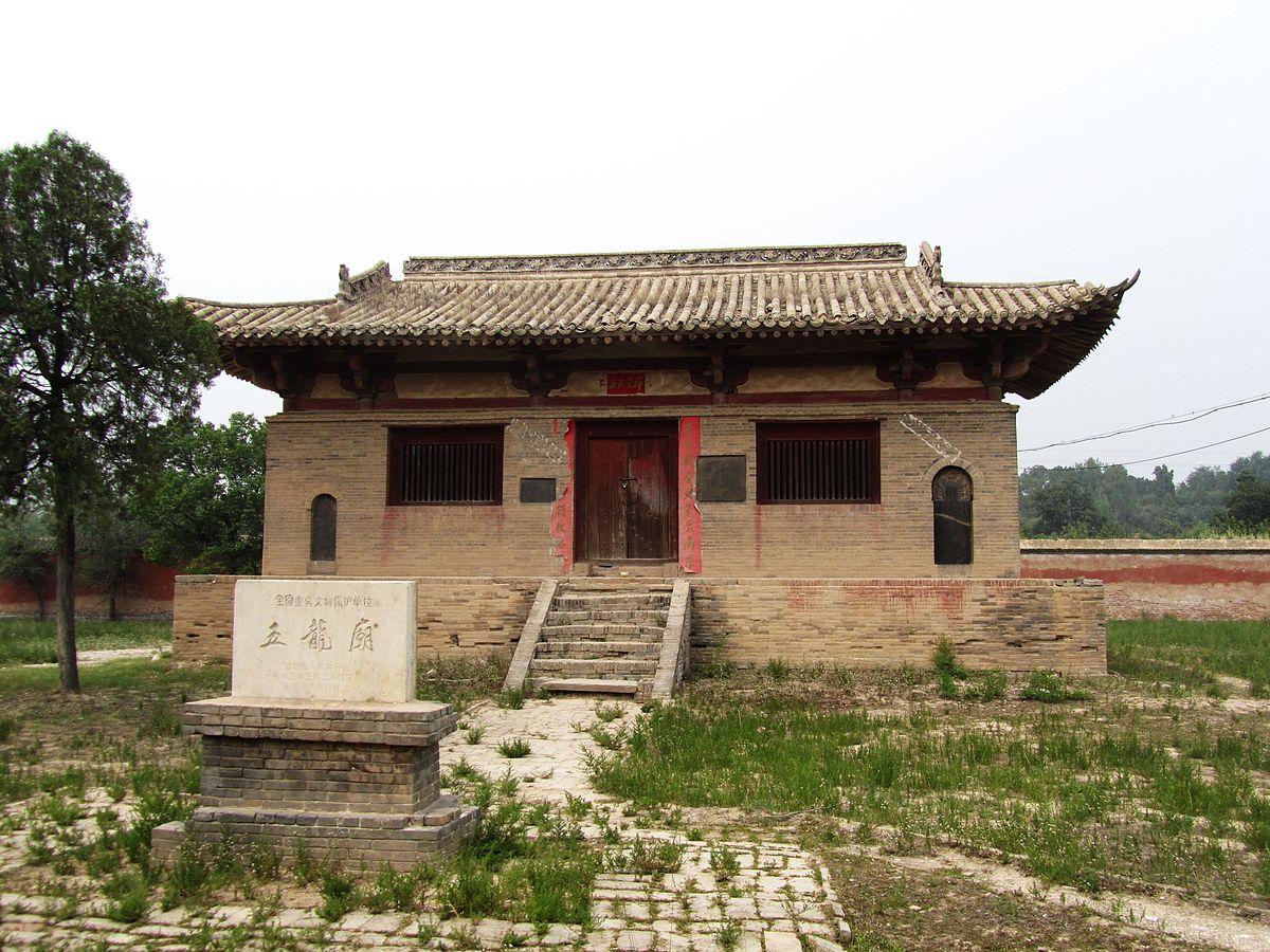 広仁王廟(五竜廟)
