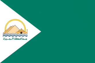 Giza Governorate - Image: Flag of Giza Governorate